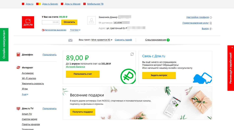 Отзыв Дом.ру от клиента