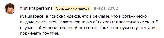Яндекс: Все снимаем Adsense и переходим на РСЯ
