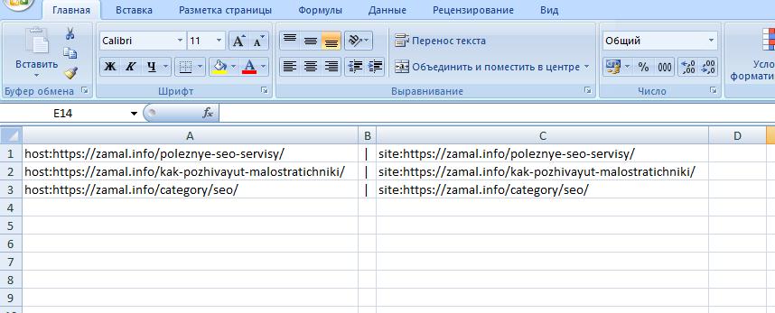 Дополнение к массовой проверки страниц в индексе
