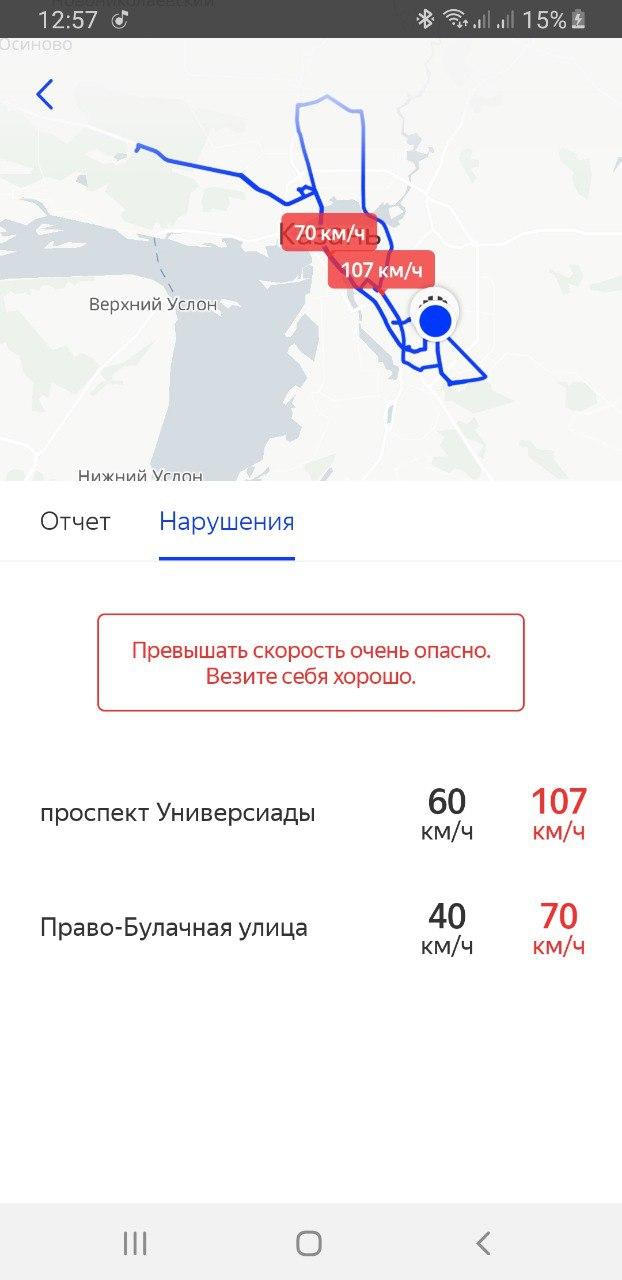 Каршеринг Яндекс.Драйв наконец-то в Казани. Взял машину сразу же!